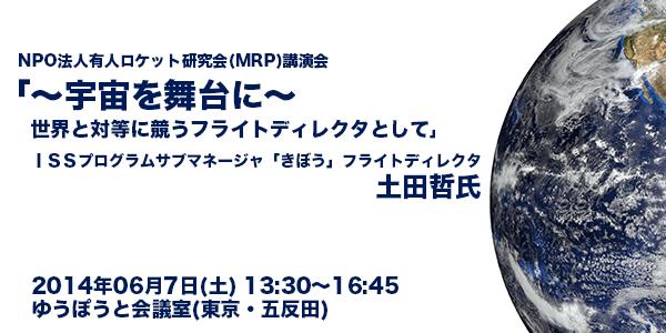20140607_mrp_event