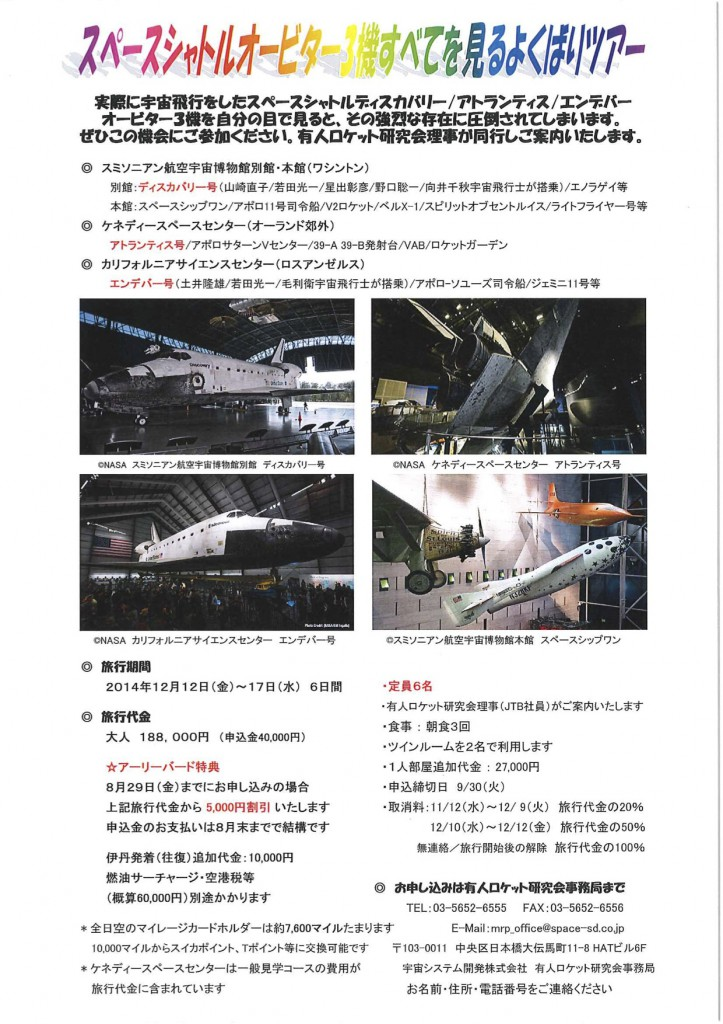 2014_space_shuttle_tour_flyer_Ver2_1