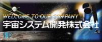 宇宙システム開発株式会社