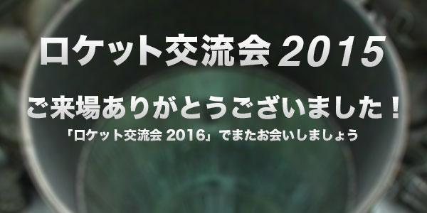ロケット交流会2015お礼